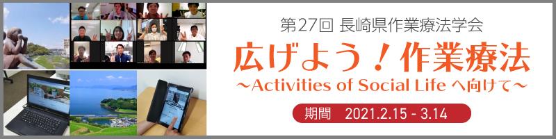 第27会 長崎県作業療法学会