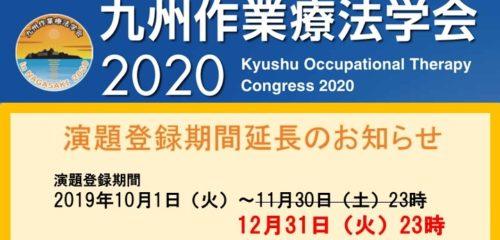 九州作業療法学会2020 in長崎 演題登録期間延長のお知らせ