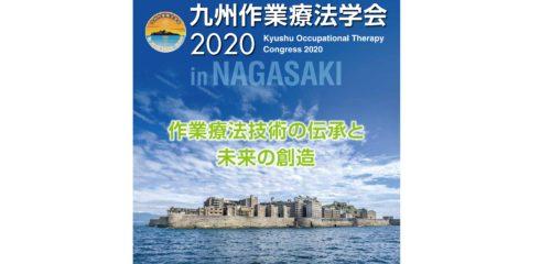九州作業療法学会2020 in 長崎 演題登録のお願い
