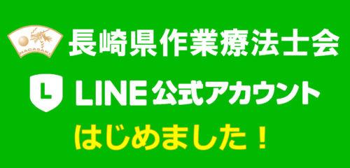 長崎県作業療法士会 公式LINEの登録をお願いします。