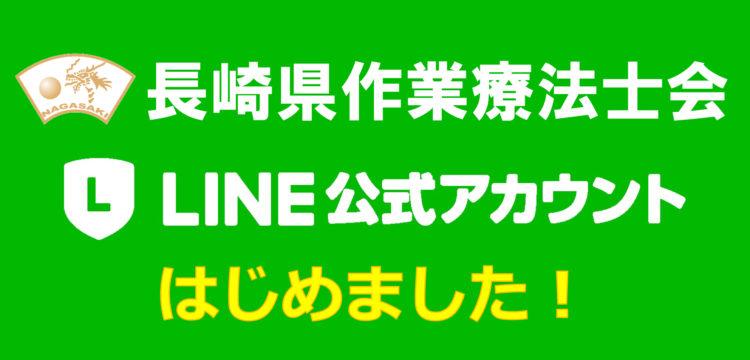 公式LINEと事務局LINE