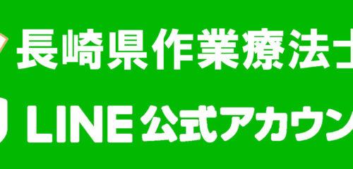 県士会公式LINEの登録をお願いします。