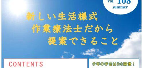 さいかい108号 発刊