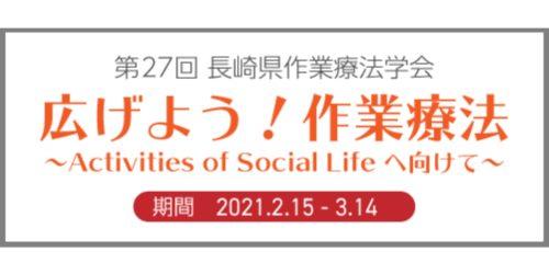 第27回長崎県作業療法学会コンテンツPR活動に参加して頂ける病院・施設を募集します!