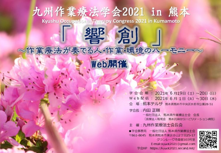 九州作業療法学会2021in熊本 開催要項