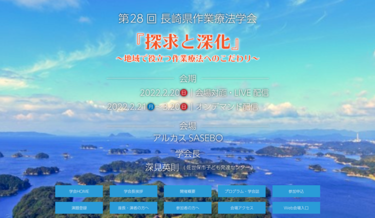 第28回長崎県作業療法学会サイト開設