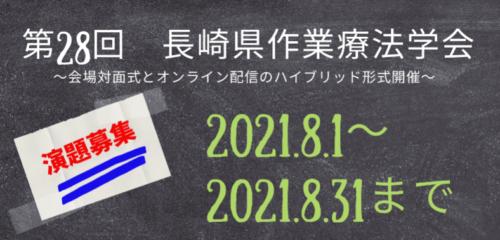 第28回長崎県作業療法学会 演題募集
