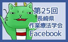 長崎作業療法学会Facebook