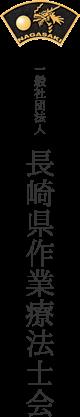 一般社団法人 長崎県作業療法士会