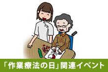 「作業療法の日」関連イベント
