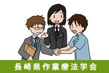 長崎県作業療法学会