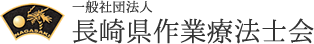 長崎県作業療法士会