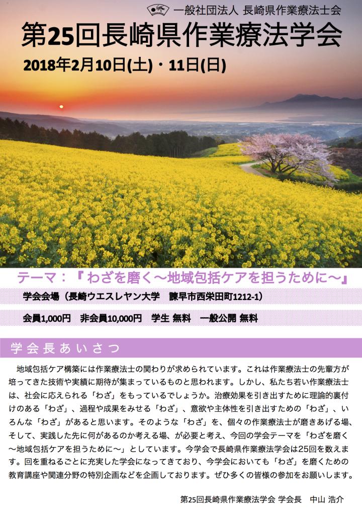 第25回長崎県作業療法学会 演題募集のお知らせ