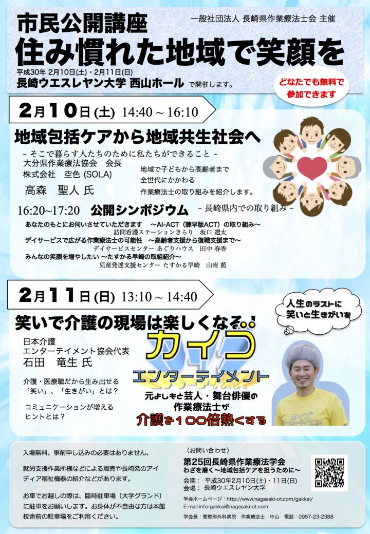第25回長崎県作業療法学会 公開講座の案内