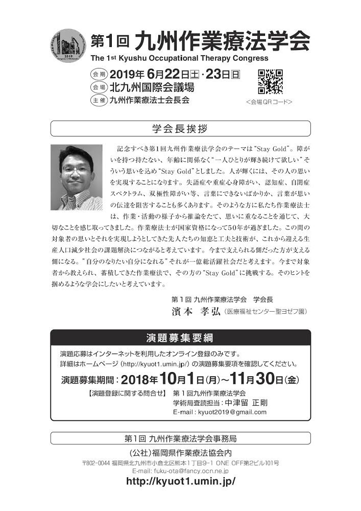 第1回九州作業療法学会 演題募集について