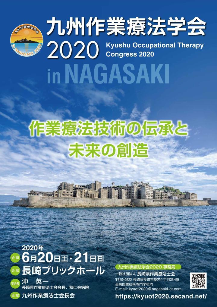 九州作業療法学会2020in長崎